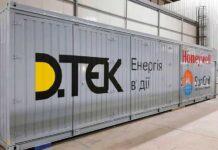 Электроблюз-ДТЭК-система-накопления-энергии