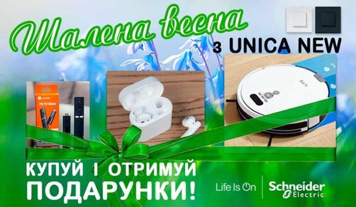 Электроблюз-Шалена-весна-з-Unica-New-акция-1