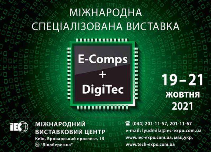 Электроблюз-виставка-E-Comps+DigiTec