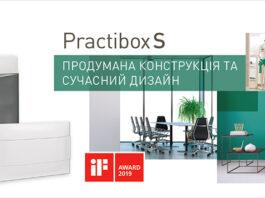 Электроблюз-Legrand-пластиковые-щитки-Practibox-S