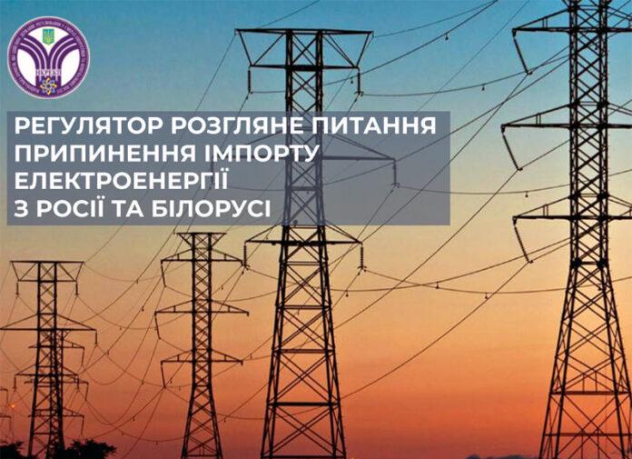 Электроблюз-НКРЕКП-заборона-імпорту-електроенергії-з-Росії-та-Білорусі