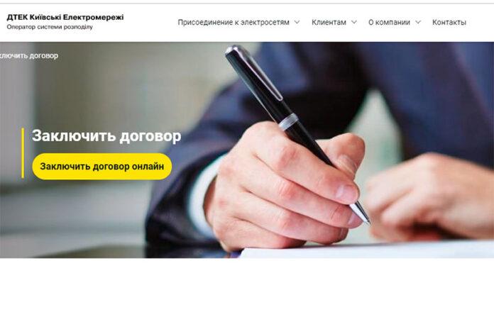 Электроблюз-ДТЭК-заключить-договор-онлайн