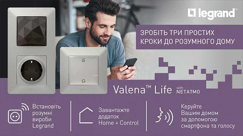 Электроблюз-Legrand-Netatmo-умный-дом-1