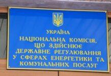 Электроблюз-НКРЭКУ-Укрэнерго-ENTSO-E