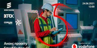 Электроблюз-Smart-Factory-5G-старт-проекта