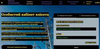 Электроблюз-ДТЭК-личный-кабинет-клиента