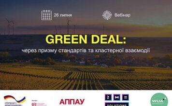 Электроблюз-вебінар-Європейський-зелений-курс-в-Україні