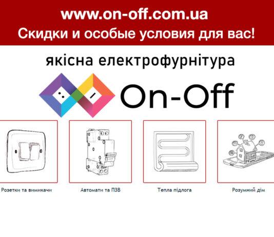 Электроблюз-On-Off-магазин-электрофурнитуры