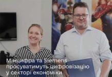 Электроблюз-Siemens-мінцифра-STEM-1