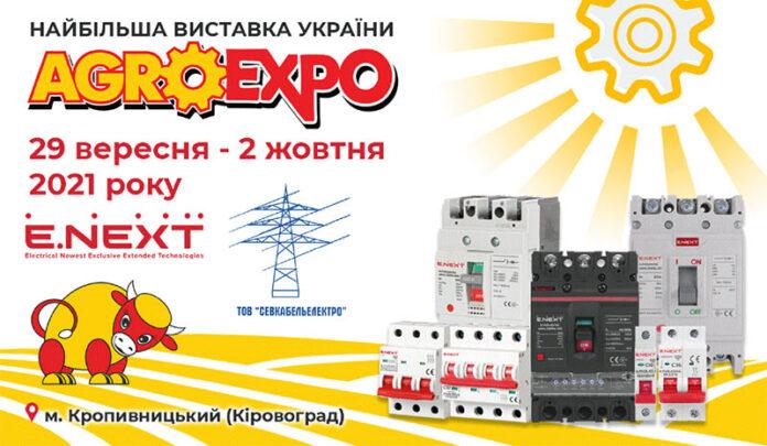 Электроблюз-E.NEXT-AgroExpo-2021