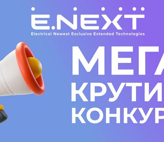 Електроблюз-E.NEXT-Україна-конкурс