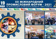 Електроблюз-XX-міжнародний-промисловий-форум-2021