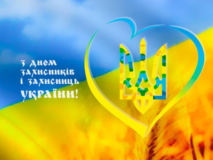 Електроблюз-День-загисників-і-захисниць-України-1