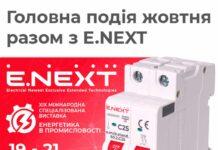 Електроблюз-E.NEXT-Енергетика-в-промисловості-2