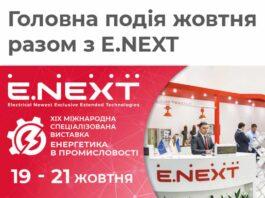 Електроблюз-E.NEXT-Енергетика-в-промисловості